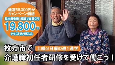 初任者研修|大阪枚方最安値
