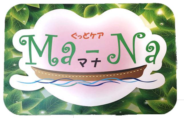 通所サービスMa-Na マナ