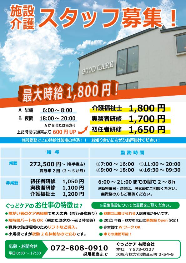 施設介護スタッフ募集 時給1800円