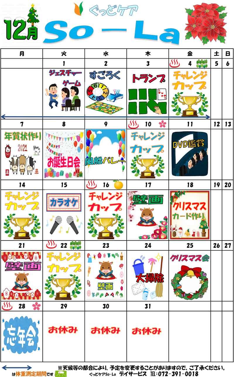 12月レク表
