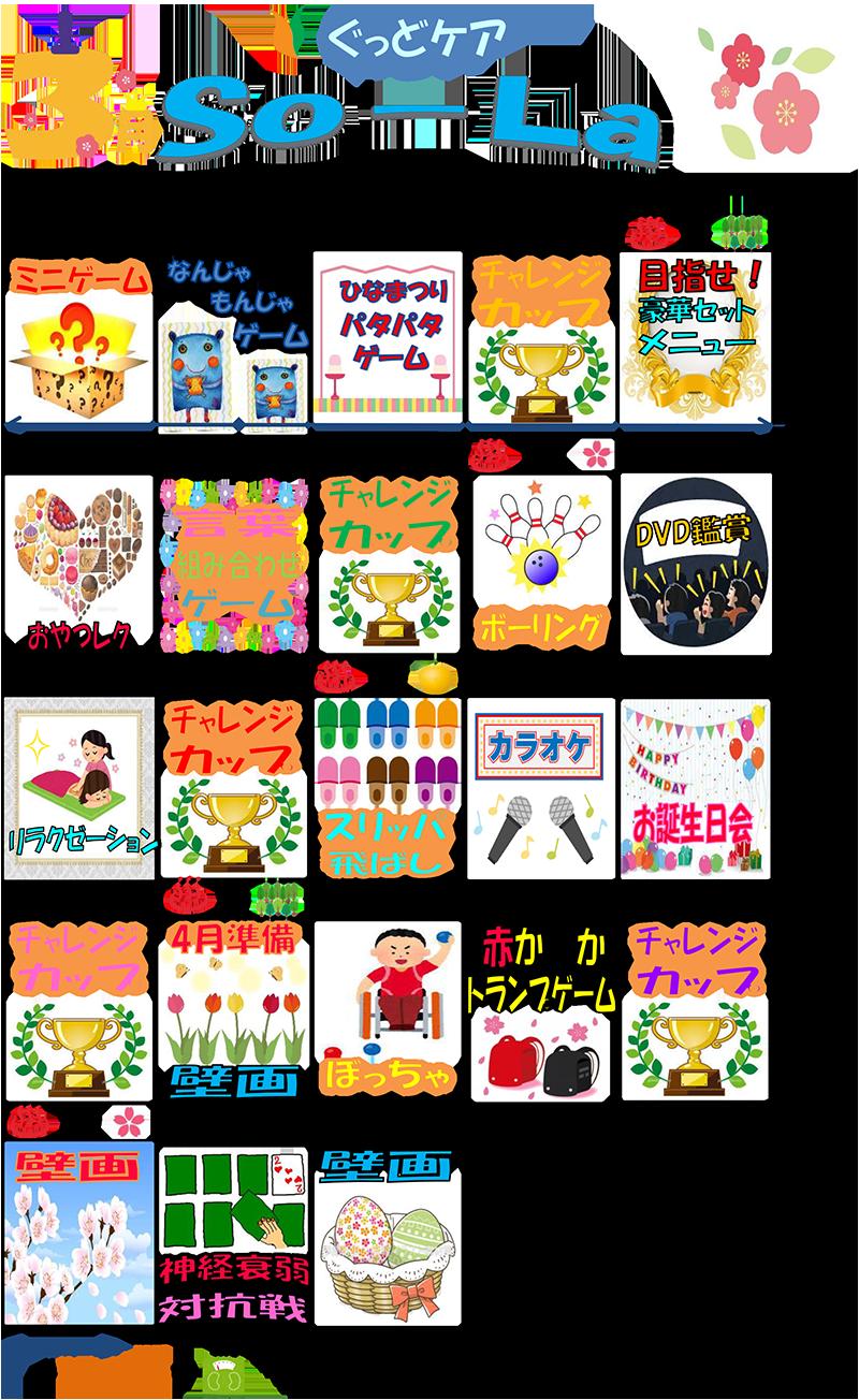 【Ma-Na】3月のレク表