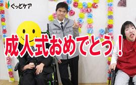 【Ma-Na】成人のお祝い動画🎬